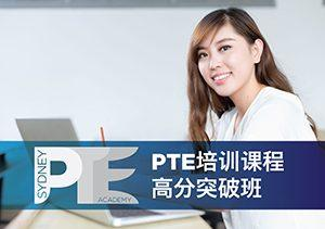sydney-pte-course-chinese-300px)